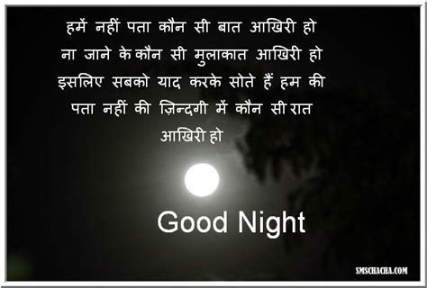 good night shayari sms  friends  picture