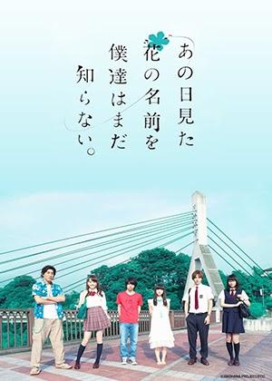 Ano Hi Mita Hana no Namae wo Bokutachi wa Mada Shiranai. [Live Action] [HDL] 900MB [Sub Español] [MEGA]