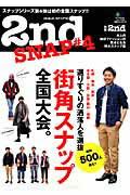 【送料無料】2ndSNAP(4)