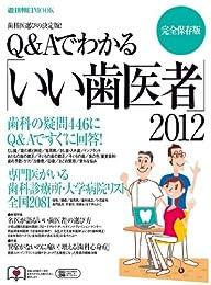 Q&Aでわかる「いい歯医者」 2012―歯科の疑問446にQ&Aですぐに回答! (週刊朝日MOOK)