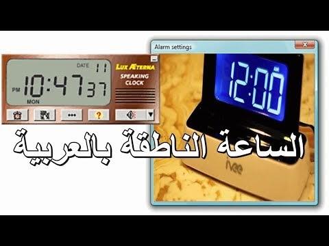 تحميل برنامج الساعة الناطقة للكمبيوتر