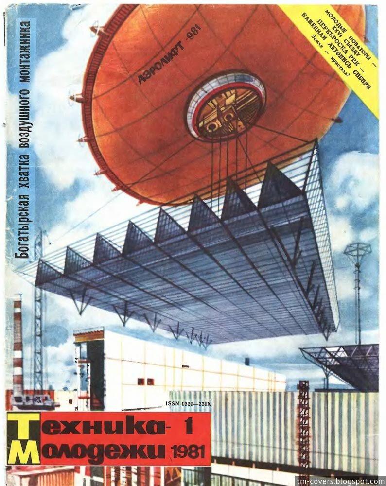 Техника — молодёжи, обложка, 1981 год №1