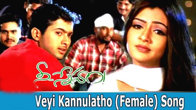 Veyi Kannulatho Female Lyrics - Nee Sneham Lyrics in Telugu and English