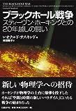 ブラックホール戦争 スティーヴン・ホーキングとの20年越しの闘い