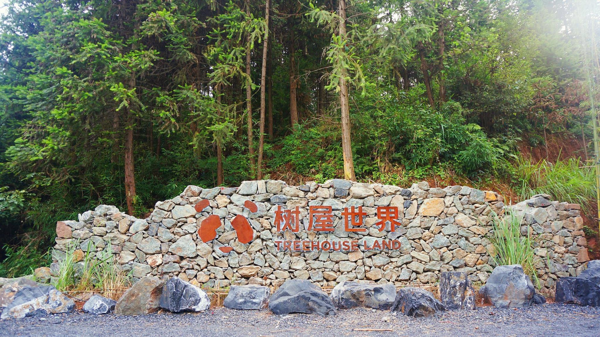 Discount ZYJ Treehouse Land Huangshan Qiyun