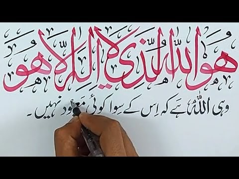 howalla hullazi la ilaha illahu | Qalam&Ink | Qalam and Ink | Khate Thuluth | Islamic Calligraphy