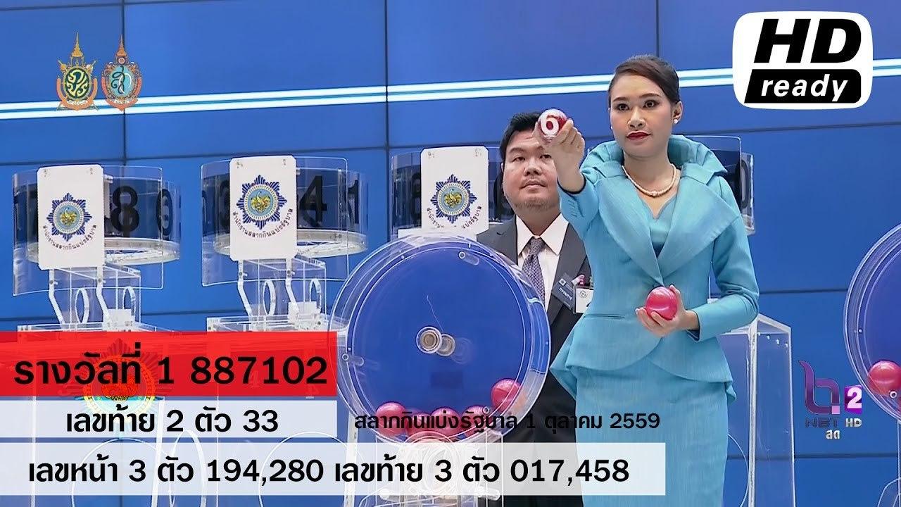ผลสลากกินแบ่งรัฐบาล ตรวจหวย 1 ตุลาคม 2559 ½ Lotterythai HD http://bit.ly/2dkT8KK
