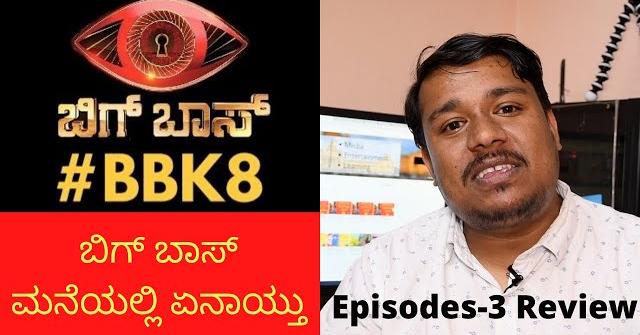 Biggbosskannada8 Episodes-3   Review   ಬಿಗ್ಬಾಸ್ಕನ್ನಡ8   BBK8   KicchaSudeep   colorsKannada   BHN