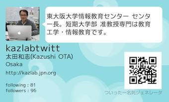 太田和志 研究室blogtwitter名刺ジェネレーターを使ってみた