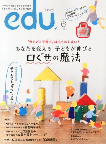 edu (エデュー) 2013年 06月号 [雑誌]