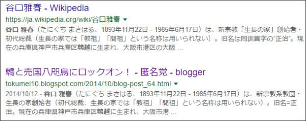 https://www.google.co.jp/#q=%E9%B5%AF%E8%B6%8A%E3%80%80%E8%B0%B7%E5%8F%A3+%E9%9B%85%E6%98%A5&*