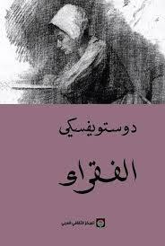 تحميل كتاب الفقراء لفيودور دوستويفسكي pdf