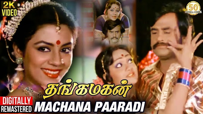 Thangamagan | Machana Paaradi Video Song