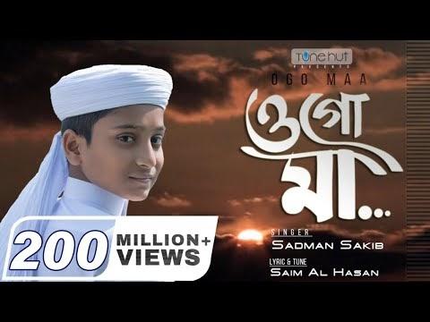 Ogo Ma Bangla New Gojol Lyrics    আধার রাতের চাঁদ যে তুমি লিরিক্স   Islamic Songs