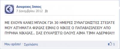 b2ap3_thumbnail_katoikos2-2.PNG
