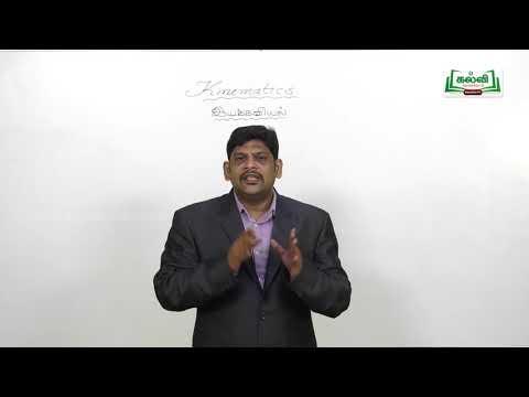 முப்பரிமாணம் Std 11 TM Physics இயக்கவியல் பகுதி 1 Kalvi TV