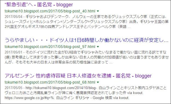 https://www.google.co.jp/#q=site://tokumei10.blogspot.com+%E3%82%AE%E3%83%AA%E3%82%B7%E3%83%A3&tbs=qdr:m
