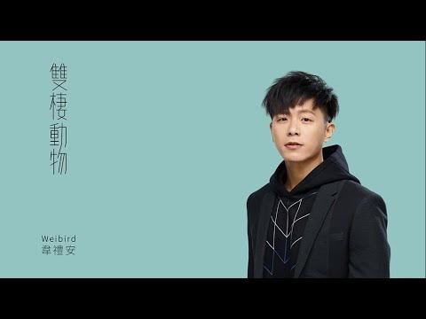 韋禮安 Weibird Wei - 雙棲動物 Shuang Qi Dong Wu (Amphibian)