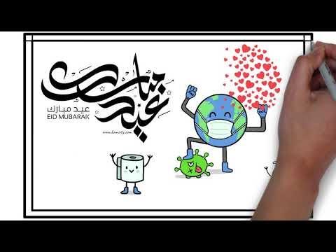 Eid Mubarak ( عيدكم مبارك )