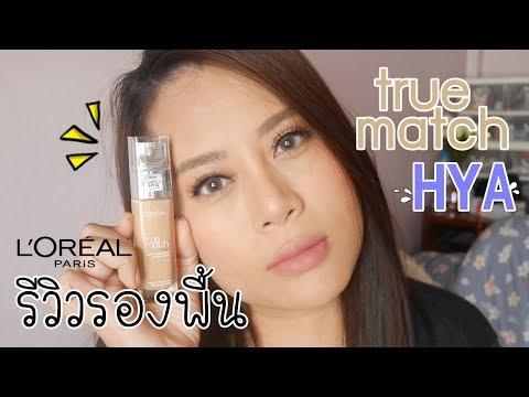 :: รีวิว รองพื้น Loreal รุ่นใหม่ True match HYA สี G4.5 Gold Honey ผิวเข้มใช้ได้ ::