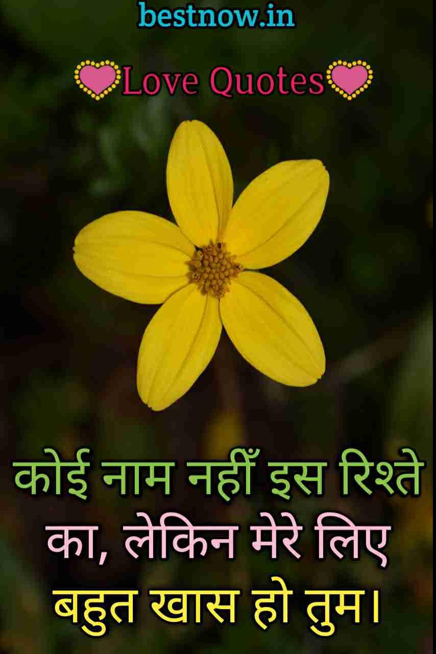 Love Quotes In Hindi 2019 ट प 100 ब स ट लव क ट स