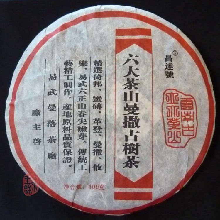 2005 Changdahao Mansa
