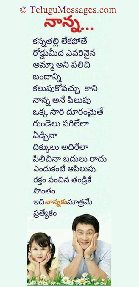 Happy Fathers Day Quotes Nanna Kavithalu In Telugu Good Morning