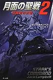 月面の聖戦 2: 指揮官の決断 (ハヤカワ文庫SF)