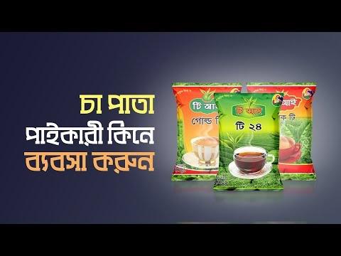 পাইকরী চা পাতা কিনে ব্যবসা শুরু করুন । Wholesale tea price or market in bangladesh