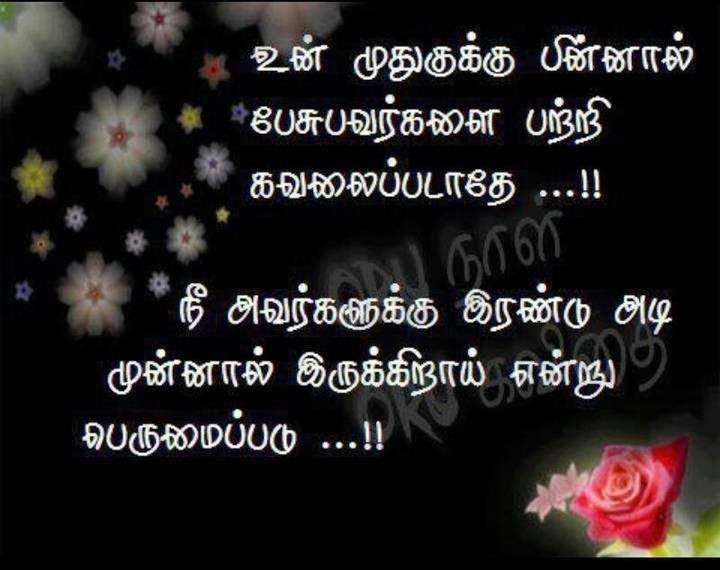 27 Heart Touching Love Quotes In Tamil Language With Images