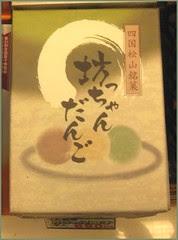 143 Matsuyama bochan dango