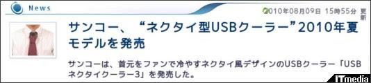 http://plusd.itmedia.co.jp/pcuser/articles/1008/09/news049.html