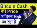 Why the price of Bitcoin Cash is so high in Hindi / Urdu