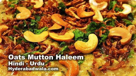 mutton haleem  oats recipe video  hindi urdu
