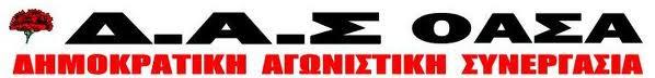 ΔΑΣ - ΟΑΣΑ logo