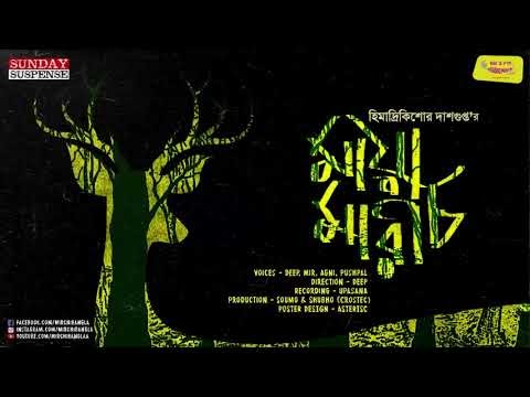 Sunday Suspense Bhuter Golpo | 17th November 2019 | Maya Marich | Himadri Kishore Dasgupta