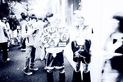 「早稲田祭2011」 Explosive dream lab?
