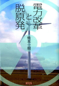 電力改革と脱原発