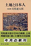 土地と日本人 対談集 (中公文庫)