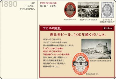 http://www.sapporobeer.jp/yebisu/history/index.html