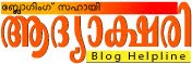 Blog Helpline