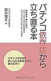 パチンコ依存症から立ち直る本: 債務整理、親から勘当、どうしようもない依存者がパチンコを打たなくなった方法