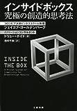 インサイドボックス 究極の創造的思考法[Kindle版]
