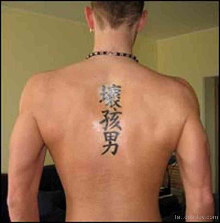 Chinese Love Symbol Tattoo On Back Tattoo Designs Tattoo Pictures