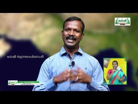 10th Social science சைகை மொழி இந்தியா - அமைவிடம், நிலத்தோற்றம் மற்றும் வடிகாலமைப்பு அலகு 1 பகுதி 1 Kalvi TV