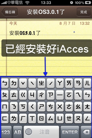 iPhone OS 3.0.1+Cydia+iAcces