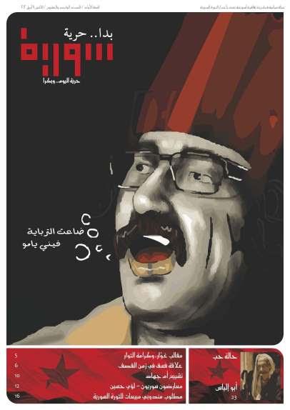 تحميل العدد الواحد والعشرون من مجلة سورية بدا حرية