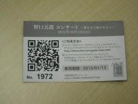 写真2 2012年10月の野口五郎氏のコンサートでは、QRコードをカードに印刷して配布