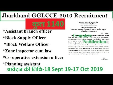 Jharkhand GGLCCE-2019 Recruitment Apply online Application For 1140 Post