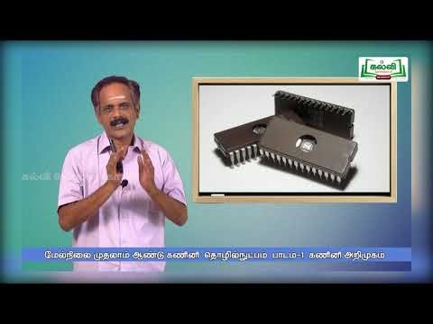 11th Computer Technology அறிமுகம் அலகு 1 Kalvi TV